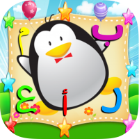 براعم ABC Arabic for kids 6
