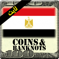 العملات المصرية Egypt Coins and Banknotes Lite