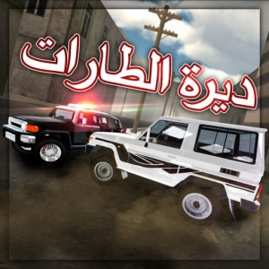 ديرة الطارات Legend Of Drift